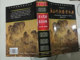 唐五代词鉴赏辞典(图文修订版)