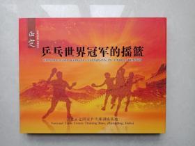 正定ー乒乓世界冠军的摇篮(横版精美画册)