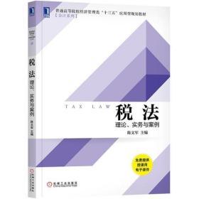 税法:理论、实务与案例