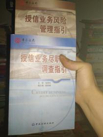 中国银行授信业务风险管理指引、中国银行授信业务尽职调查指引_共两册