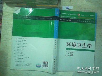 全国高等学校教材:环境卫生学(供预防医学类专业用)