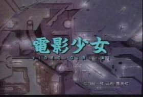 魔影紫光+电影少女动画片