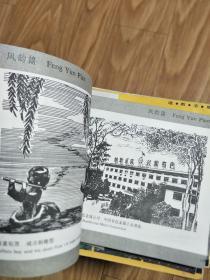 《铜都风光江大才版画集 》铜陵市著名版画家,内多铜陵风光!