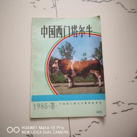 中国西门塔尔牛1985-3