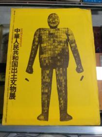 中华人民共和国出土文物展--日中国教正常化纪念(1973年)一袋15张