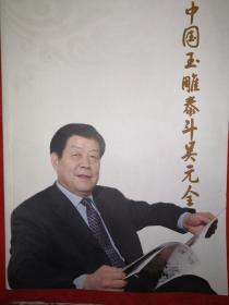 名家经典:中国玉雕泰斗吴元全(大16开铜版彩印本)印数稀少