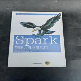 Spark:原理、机制及应用(书脊处有瑕疵)9787111529286