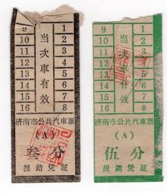 新中国汽车票类----1958年济南公共汽车票(2张)2组