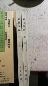 新五代史(一、二)