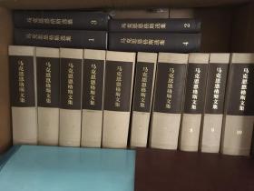 马克思恩格斯文集 (全十卷)