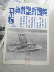 民国时期宣传画宣传图片一张(编号31)