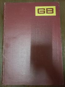 中国国家标准汇编152 GB12265-12298