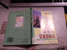 广东省交通地图册D2921