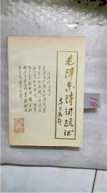 毛泽东诗词疏证