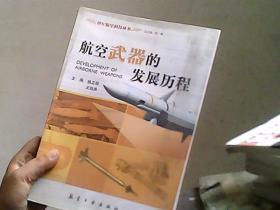 航空武器的发展历程
