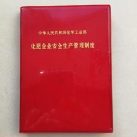 中华人民共和国化学工业部化肥企业安全生产管理制度