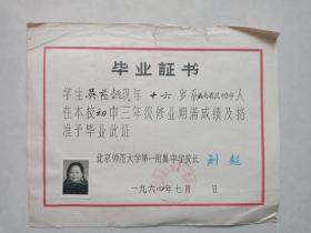 北京師范大學第一附屬中學畢業證書,校長劉超