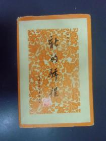 钟敬文作品   新的驿程(精装本)     1987年1版1印仅印3000册,九品