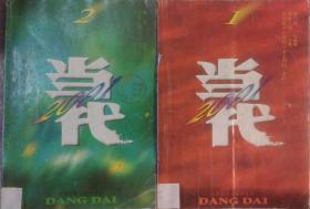 《当代》2001年第1期第2期合售(宁肯长篇《蒙面之城》上下毕淑敏长篇《血玲珑》刘醒龙长篇《痛失》等)