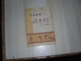 中国象棋 炮卒专集                     AE636