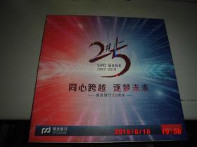 浦发银行25周年(1993-2018)  纪念邮册 (邮票完整)