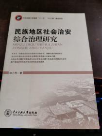 民族地区社会治安综合治理研究