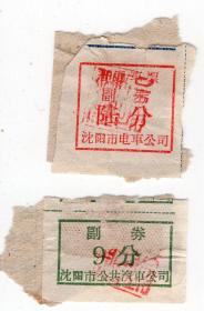 新中国汽车票类----1958年沈阳公共汽车票(2张)2组