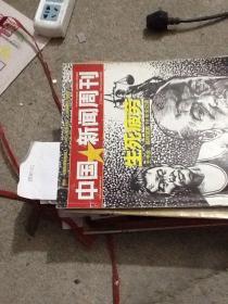 中国新闻周刊 2013.7