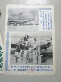 民国时期宣传画宣传图片一张(编号32)