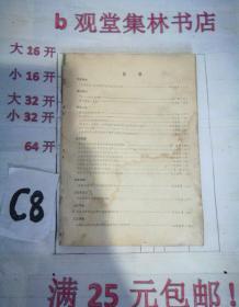 中医杂志1990第31卷第4期-------满--25元包邮