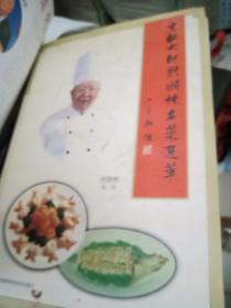 烹饪大师刘国栋名菜选萃 【精装 作者签赠 1999年一版一印】