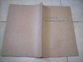 中国共产党第一次全国代表大会代表传略
