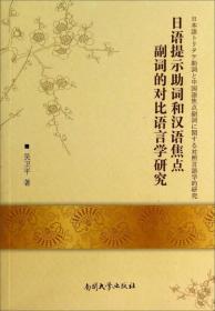 日语提示助词和汉语焦点副词的对比语言学研究