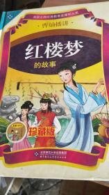 红楼梦的故事 曹灿播讲碟10片珍藏版     8号3--4层