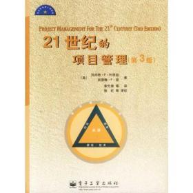 21世纪的项目管理(第3版)