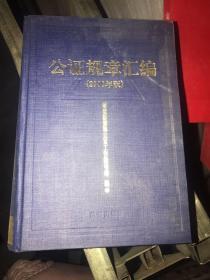 公证规章汇编 2000年版 精装