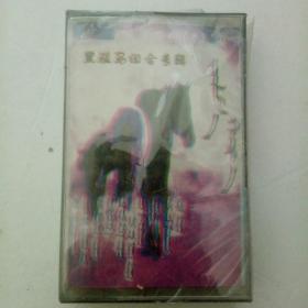 半开封蒙文磁带:黑骏马组合专辑。