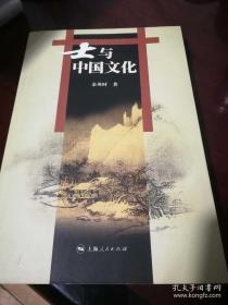 士与中国文化