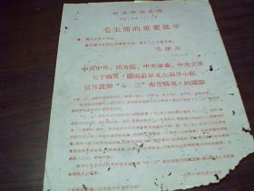文革中共中央文件:毛主席的重要指示