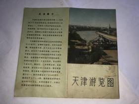 天津游览图