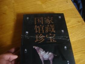 中国陶瓷大系 国家馆藏珍宝:隋唐【精装】