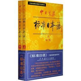 全新 中日交流标准日本语(初级 上下)共2本 32开小本