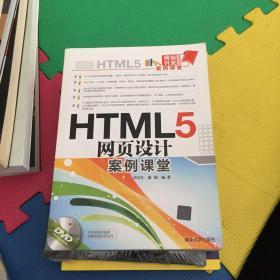 网站开发案例课堂:HTML5网页设计案例课堂