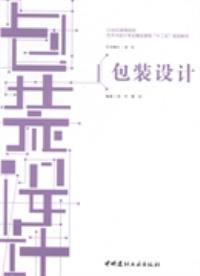 现货正版 包装设计 房丹 中国建材工业(2014年1月1版一印)