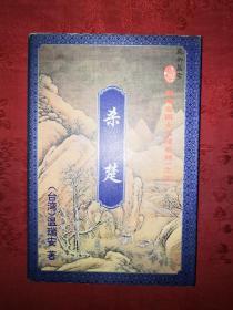 经典武侠:杀楚(四大名捕系列)全一册