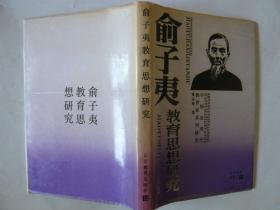 俞子夷教育思想研究