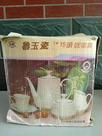 鲁玉瓷1#15头咖啡具(盐城无线电总厂赠·燕舞商标)【山东淄博工业陶瓷厂】