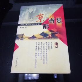 京都奇叟:京味文化的发现与收藏
