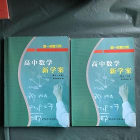 高中数学新学案  高三 (上下册  )
