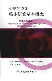 《柳叶刀》临床研究基本概念